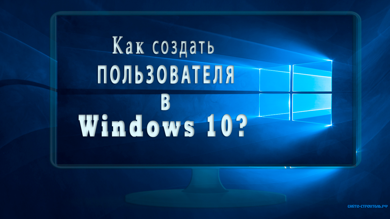 Как создать пользователя в Windows 10?