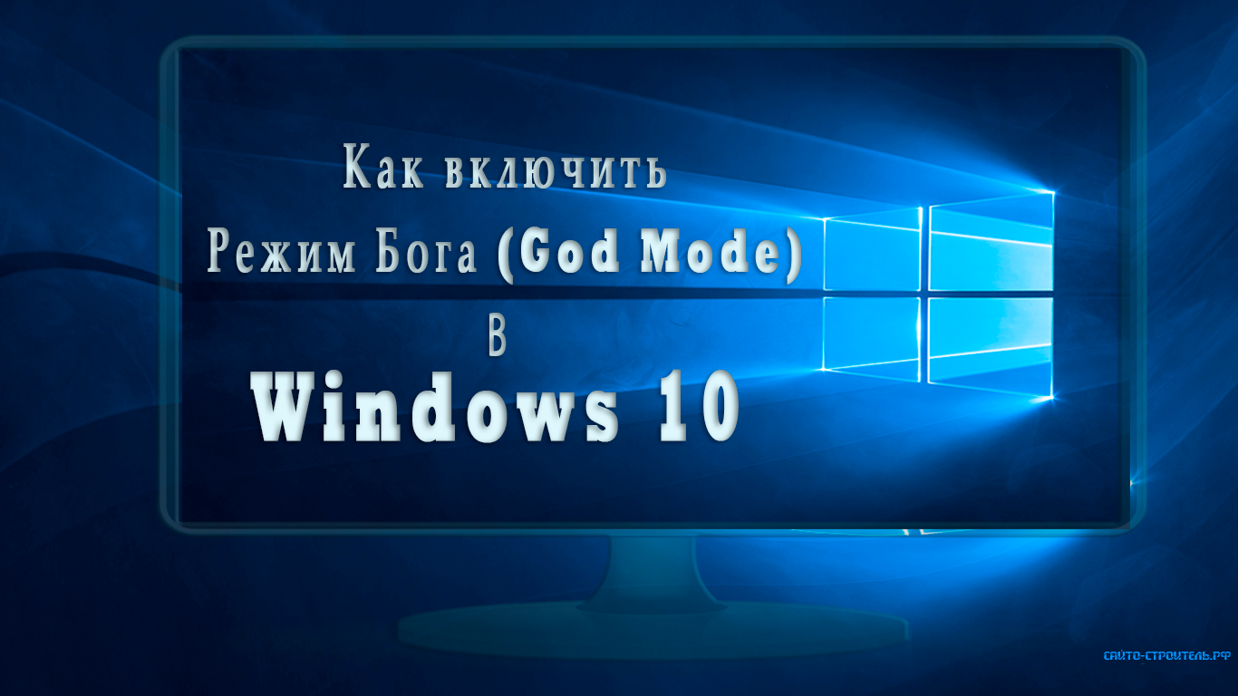 Режим Бога (God Mode) Windows 10 как включить