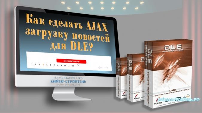 Как сделать AJAX загрузку новостей для DLE?